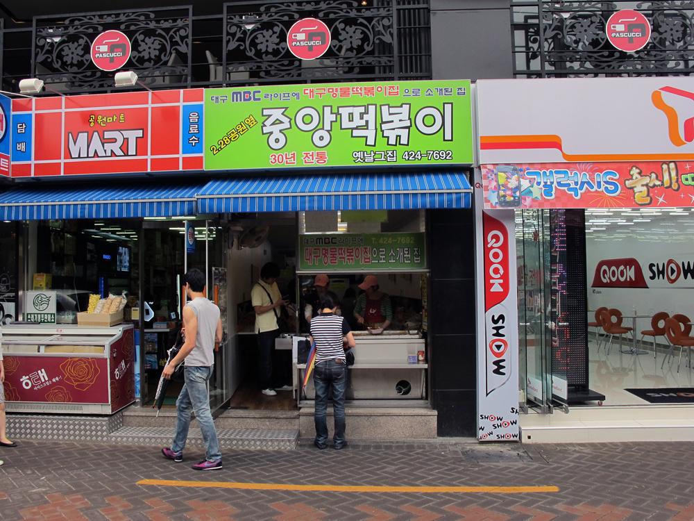 中央辣炒年糕 Daegu ChungAng Ddeokbokki 대구 중앙떡볶이