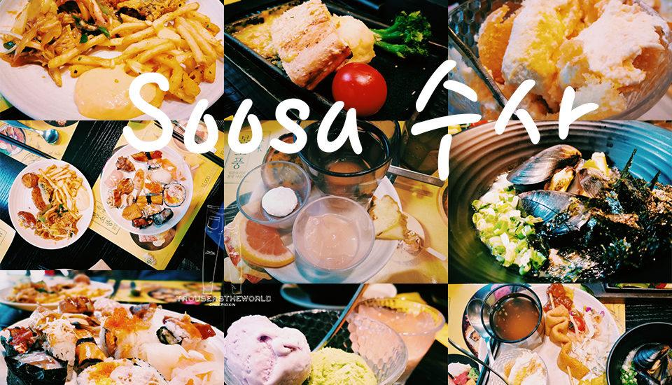 Soosa光華門日本料理吃到飽
